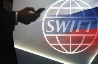 чем грозит отключение россии от swift