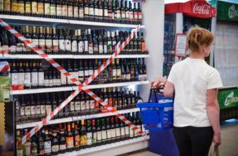 Роспотребнадзор запрет алкоголя на майские праздники 2021: сухой закон или все-таки нет