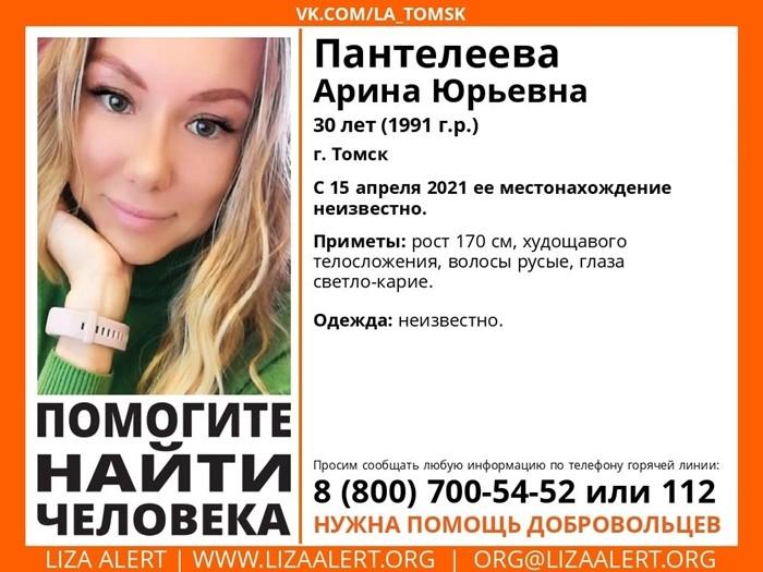 Пантелеева Арина из Томска пропала