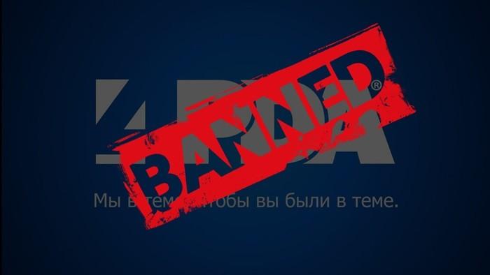 что случилось с 4pda роскомнадзор заблокировал
