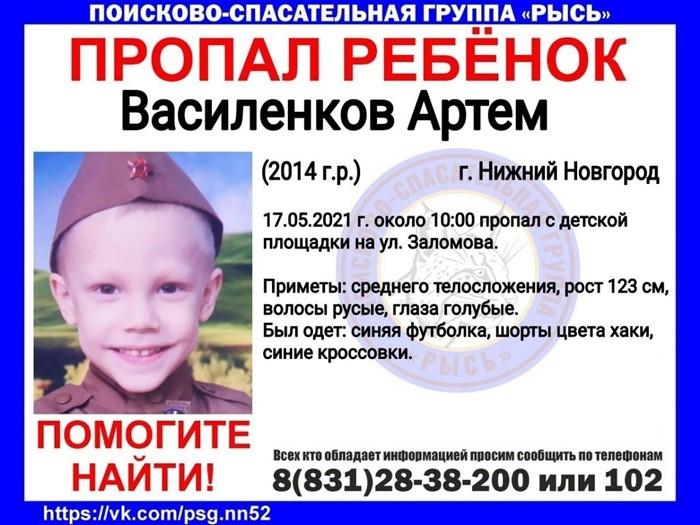 пропавший 6 летний мальчик Василенков найден живым в нижнем новгороде
