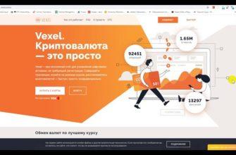 vexel online