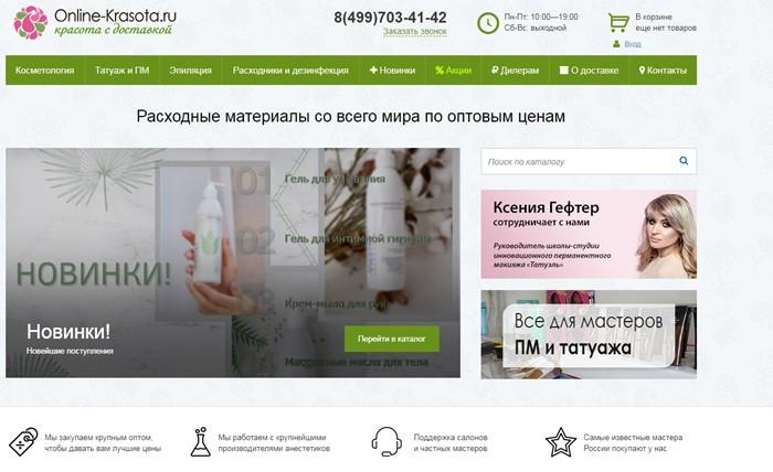 красота онлайн.рф