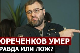 Михаил Пореченков умер