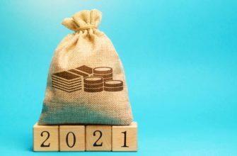 Новые налоги 2021 года