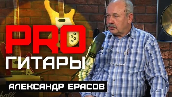 Александр Ерасов умер