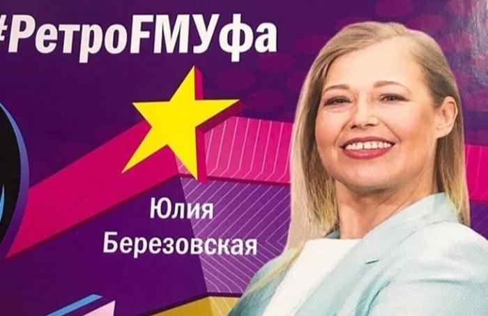 Юлия Березовская умерла