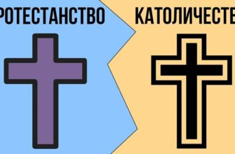 протестанты и католики в чем разница